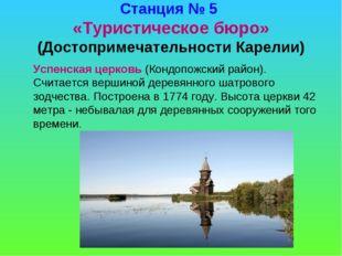 Станция № 5 «Туристическое бюро» (Достопримечательности Карелии) Успенская це