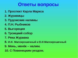 Ответы вопросы 1. Проспект Карла Маркса 2. Журавицы 3. Пудожские налимы 4. П.