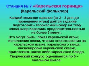 Станция № 7 «Карельская горница» (Карельский фольклор) Каждой команде заранее