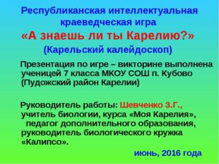 Республиканская интеллектуальная краеведческая игра «А знаешь ли ты Карелию?»