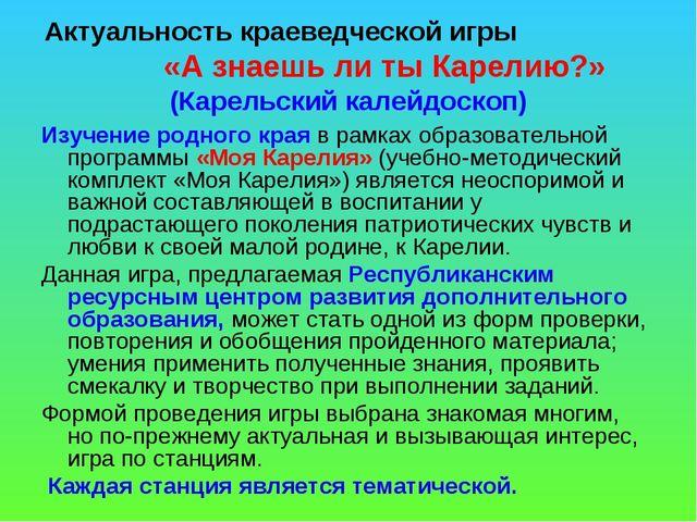 Актуальность краеведческой игры «А знаешь ли ты Карелию?» (Карельский калейдо...