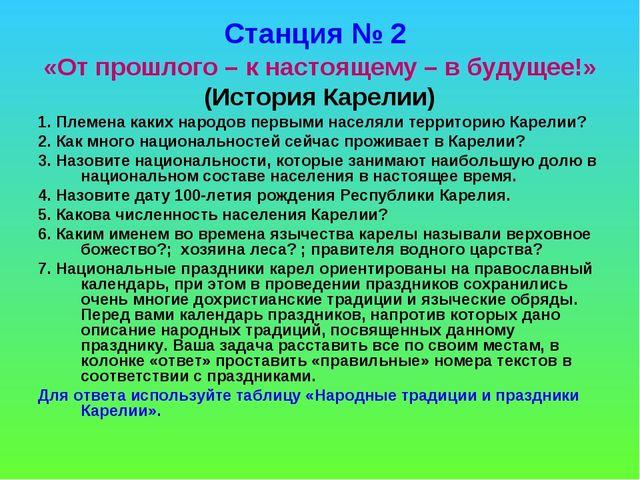 Станция № 2 «От прошлого – к настоящему – в будущее!» (История Карелии) 1. Пл...