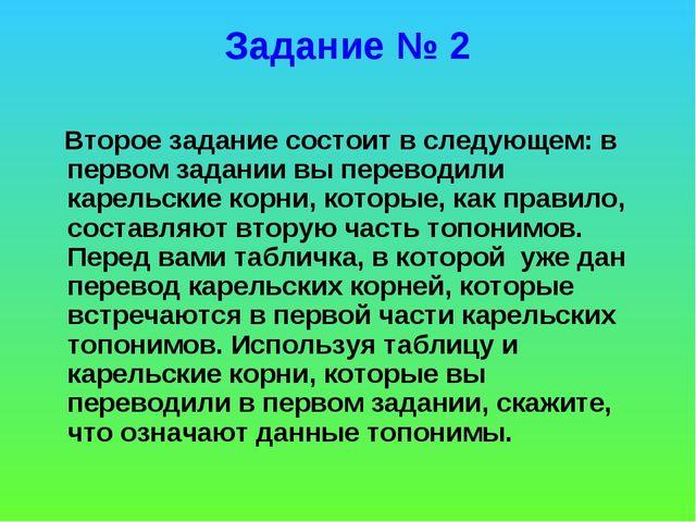 Задание № 2 Второе задание состоит в следующем: в первом задании вы переводил...