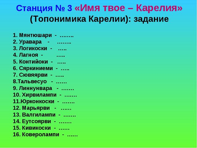 Станция № 3 «Имя твое – Карелия» (Топонимика Карелии): задание 1. Мянтюшари -...