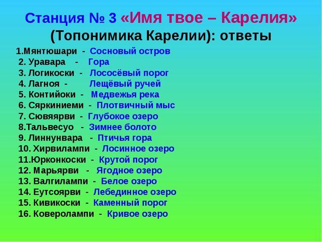 Станция № 3 «Имя твое – Карелия» (Топонимика Карелии): ответы 1.Мянтюшари - С...