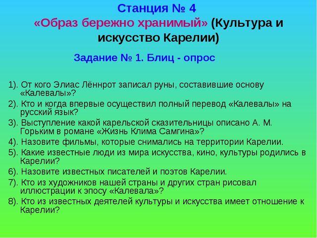Станция № 4 «Образ бережно хранимый» (Культура и искусство Карелии) Задание №...