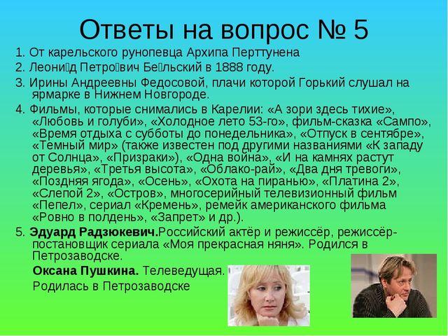 Ответы на вопрос № 5 1. От карельского рунопевца Архипа Перттунена 2. Леони́д...
