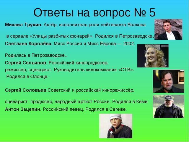 Ответы на вопрос № 5 Михаил Трухин. Актёр, исполнитель роли лейтенанта Волков...
