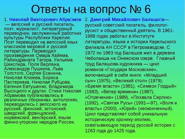 Ответы на вопрос № 6 1. Николай Викторович Абра́мов — вепсский и русский пис...