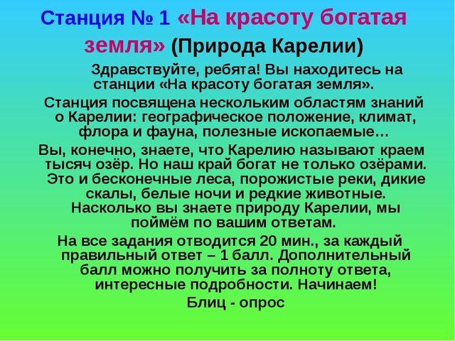 Станция № 1 «На красоту богатая земля» (Природа Карелии) Здравствуйте, ребята...