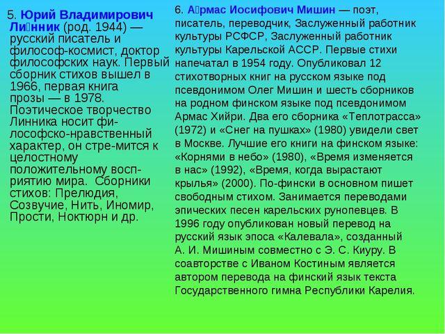 5. Юрий Владимирович Ли́нник (род. 1944)— русский писатель и философ-космис...