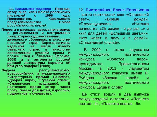 11. Васильева Надежда - Прозаик, автор пьес, член Союза российских писателей...