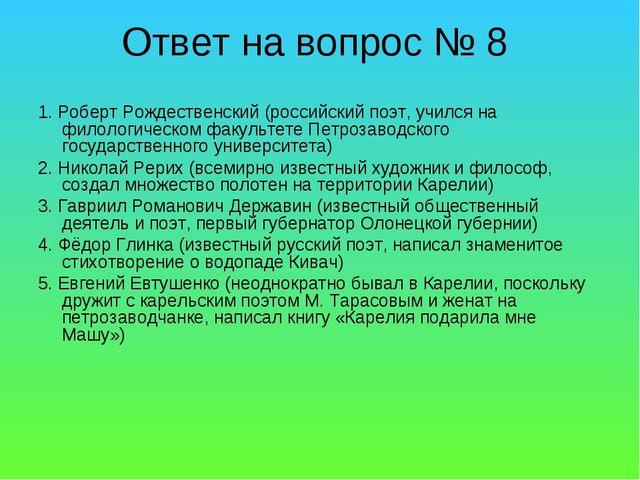 Ответ на вопрос № 8 1. Роберт Рождественский (российский поэт, учился на фило...