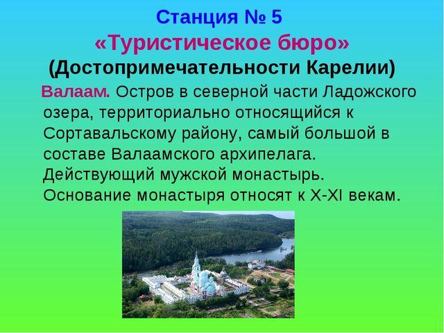Станция № 5 «Туристическое бюро» (Достопримечательности Карелии) Валаам. Остр...