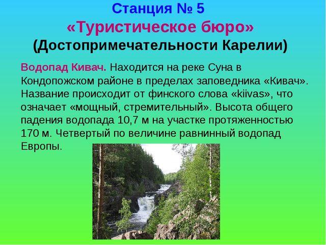 Станция № 5 «Туристическое бюро» (Достопримечательности Карелии) Водопад Кива...