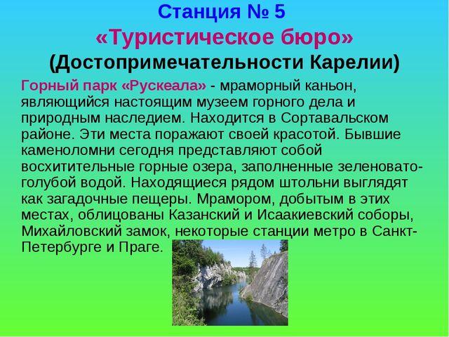 Станция № 5 «Туристическое бюро» (Достопримечательности Карелии) Горный парк...