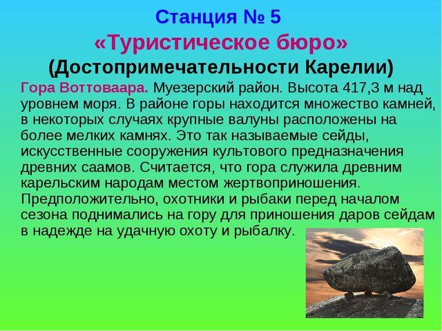 Станция № 5 «Туристическое бюро» (Достопримечательности Карелии) Гора Воттова...