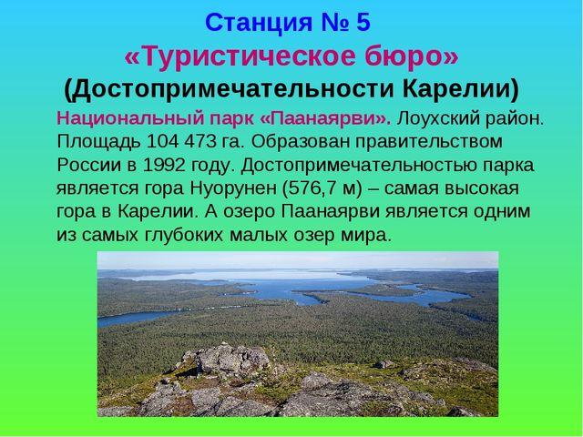 Станция № 5 «Туристическое бюро» (Достопримечательности Карелии) Национальный...