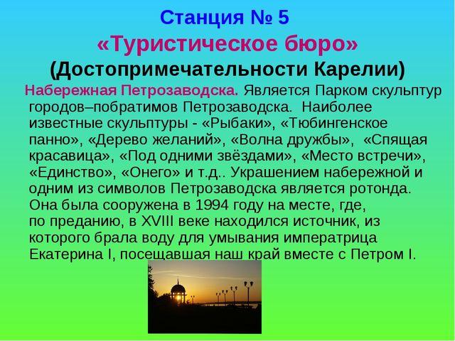Станция № 5 «Туристическое бюро» (Достопримечательности Карелии) Набережная П...