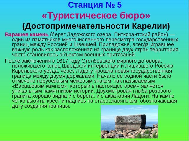 Станция № 5 «Туристическое бюро» (Достопримечательности Карелии) Варашев каме...