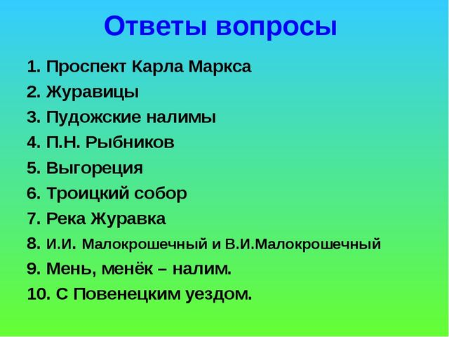 Ответы вопросы 1. Проспект Карла Маркса 2. Журавицы 3. Пудожские налимы 4. П....