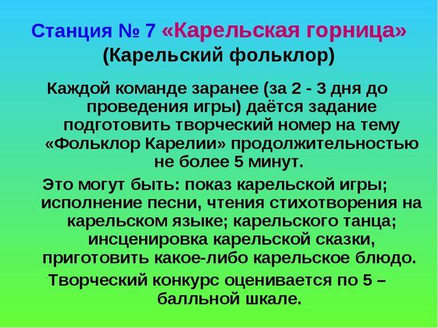Станция № 7 «Карельская горница» (Карельский фольклор) Каждой команде заранее...