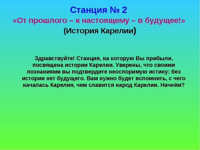 Станция № 2 «От прошлого – к настоящему – в будущее!» (История Карелии) Здрав...