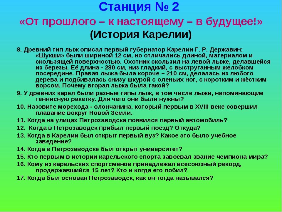 Станция № 2 «От прошлого – к настоящему – в будущее!» (История Карелии) 8. Др...