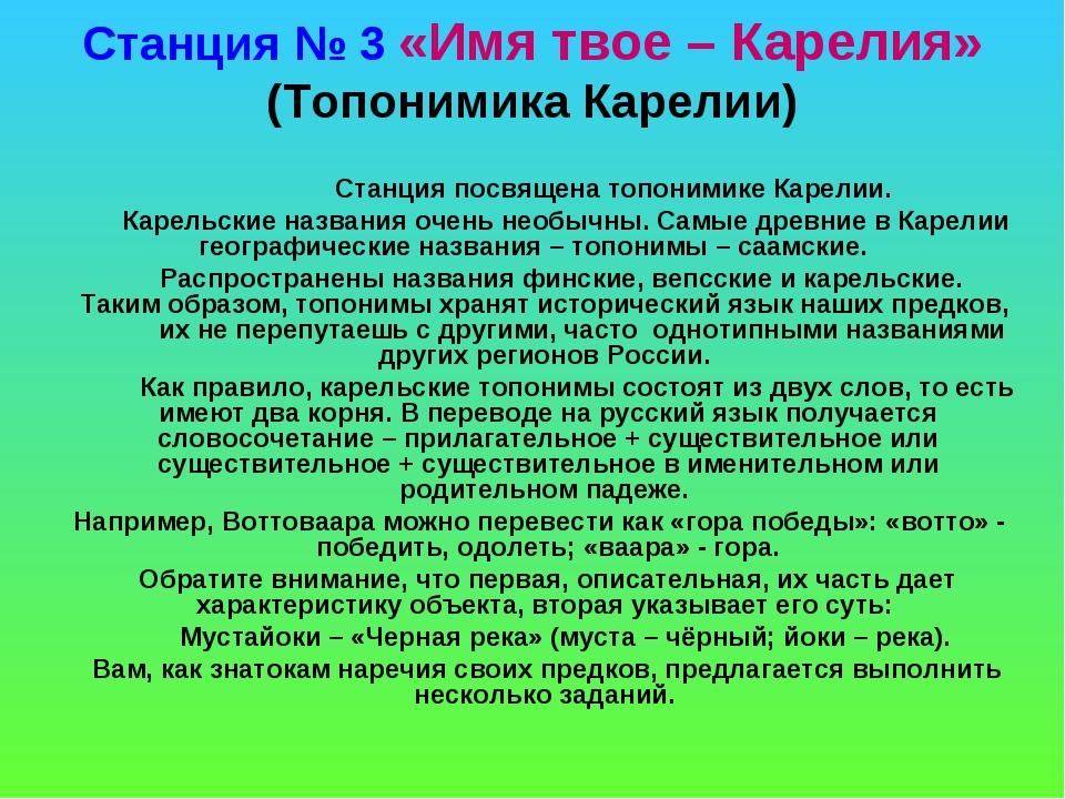 Станция № 3 «Имя твое – Карелия» (Топонимика Карелии) Станция посвящена топон...