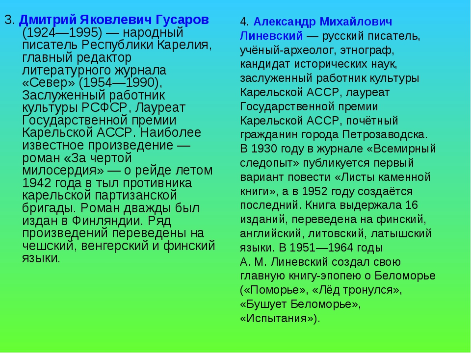 3. Дмитрий Яковлевич Гусаров (1924—1995)— народный писатель Республики Карел...