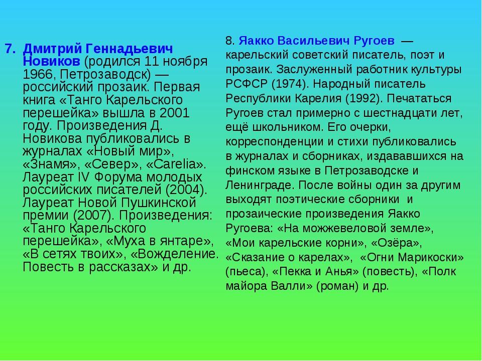 7. Дмитрий Геннадьевич Новиков (родился 11 ноября 1966, Петрозаводск)— росс...