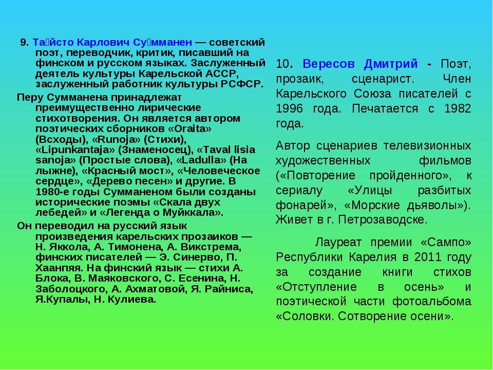 9. Та́йсто Карлович Су́мманен— советский поэт, переводчик, критик, писавший...