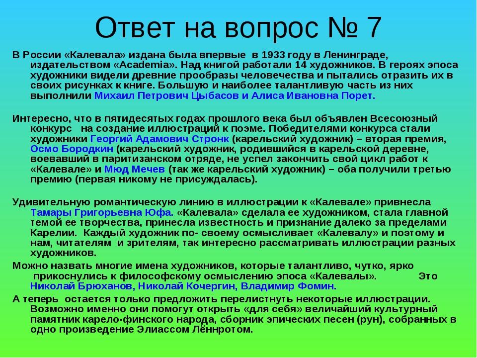 Ответ на вопрос № 7 В России «Калевала» издана была впервые в 1933 году в Ле...