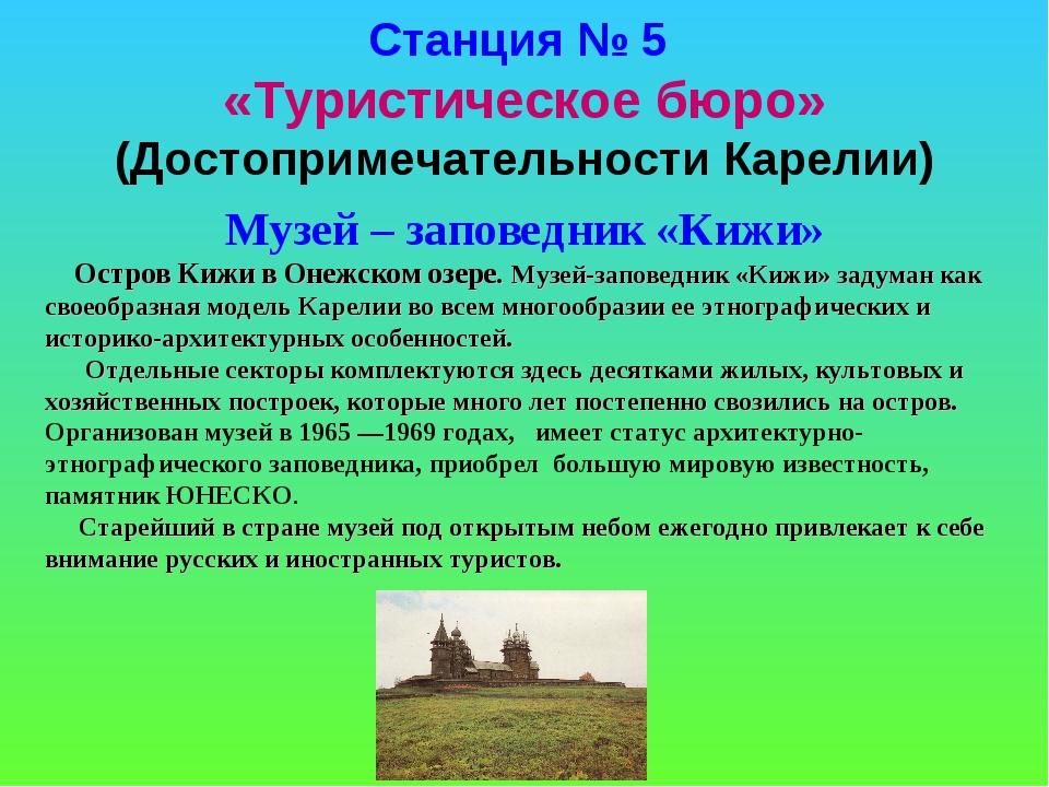 Станция № 5 «Туристическое бюро» (Достопримечательности Карелии) Музей – запо...