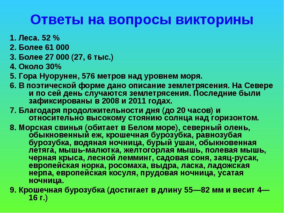 Ответы на вопросы викторины 1. Леса. 52 % 2. Более 61 000 3. Более 27000 (27...