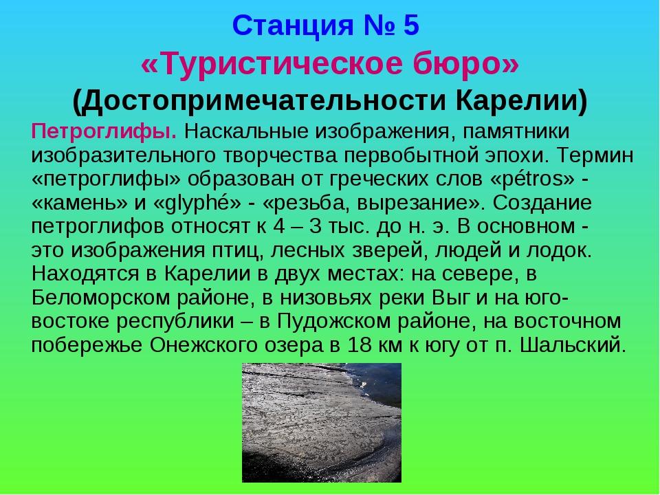 Станция № 5 «Туристическое бюро» (Достопримечательности Карелии) Петроглифы....