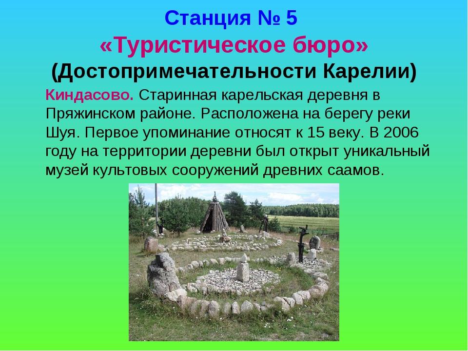 Станция № 5 «Туристическое бюро» (Достопримечательности Карелии) Киндасово. С...