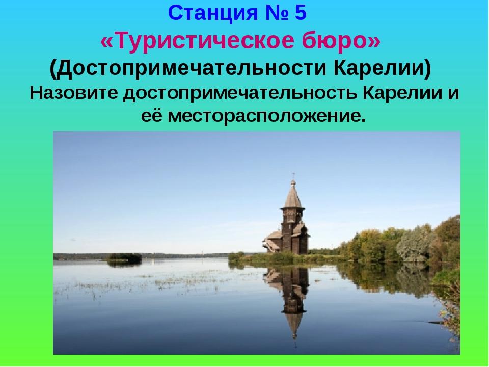 Станция № 5 «Туристическое бюро» (Достопримечательности Карелии) Назовите дос...