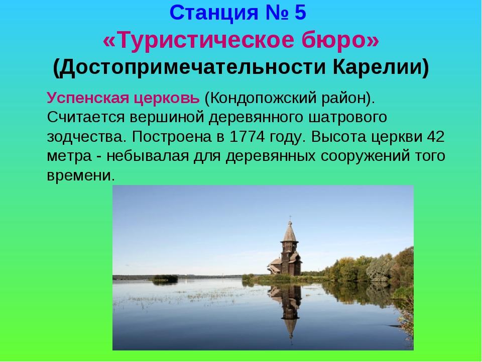 Станция № 5 «Туристическое бюро» (Достопримечательности Карелии) Успенская це...