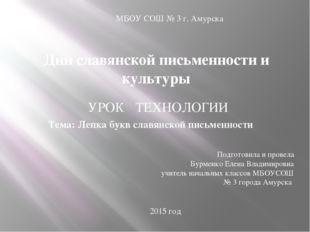 УРОК ТЕХНОЛОГИИ Дни славянской письменности и культуры Подготовила и провела
