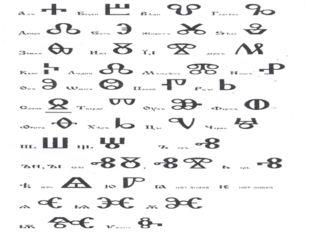 Сопоставление двух славянских азбук