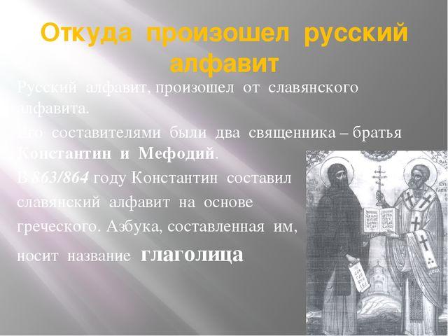 Откуда произошел русский алфавит Русский алфавит, произошел от славянского ал...