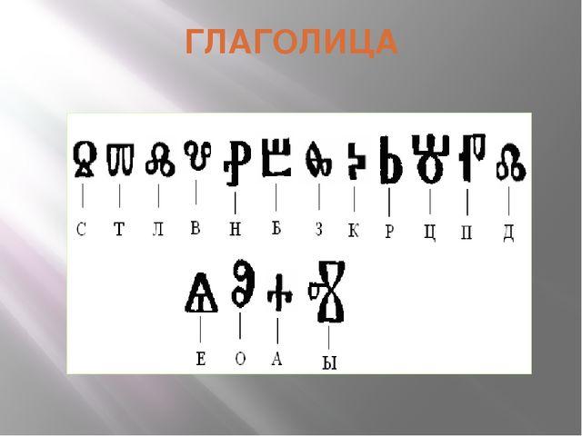 ГЛАГОЛИЦА