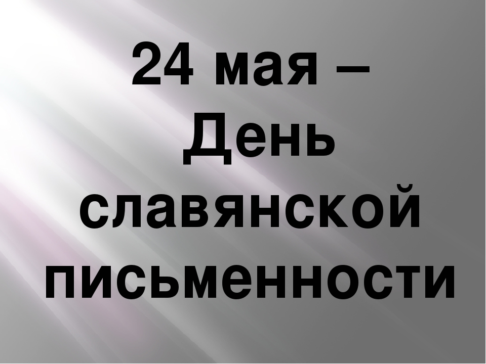 24 мая – День славянской письменности