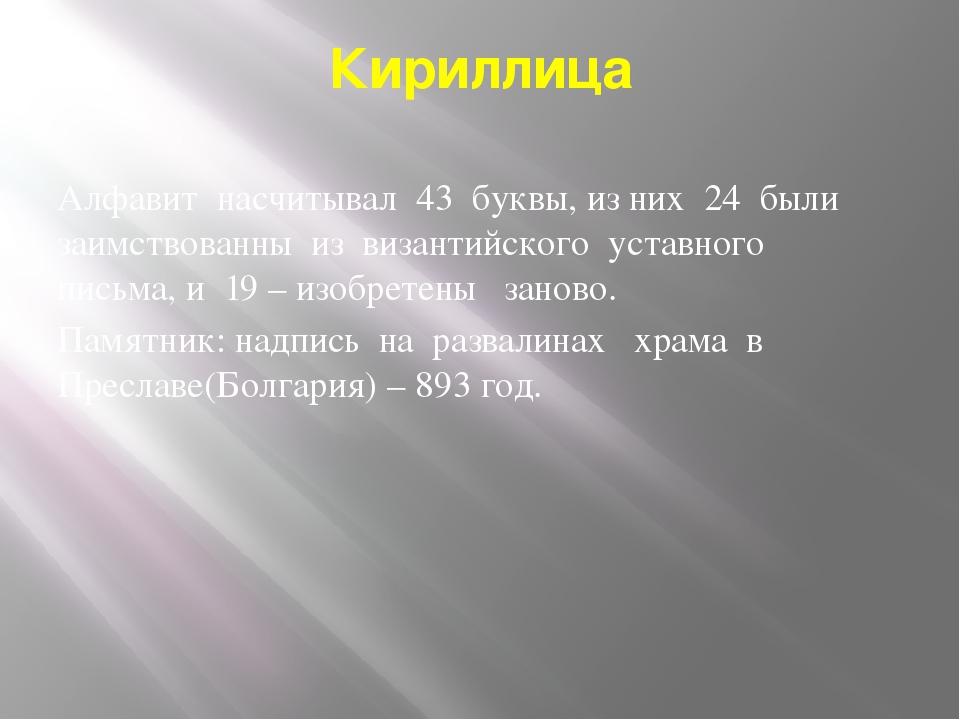 Кириллица Алфавит насчитывал 43 буквы, из них 24 были заимствованны из визант...