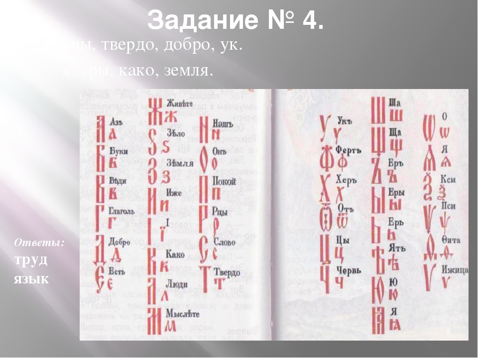Задание № 4. рцы, твердо, добро, ук. я, еры, како, земля. Ответы: труд язык