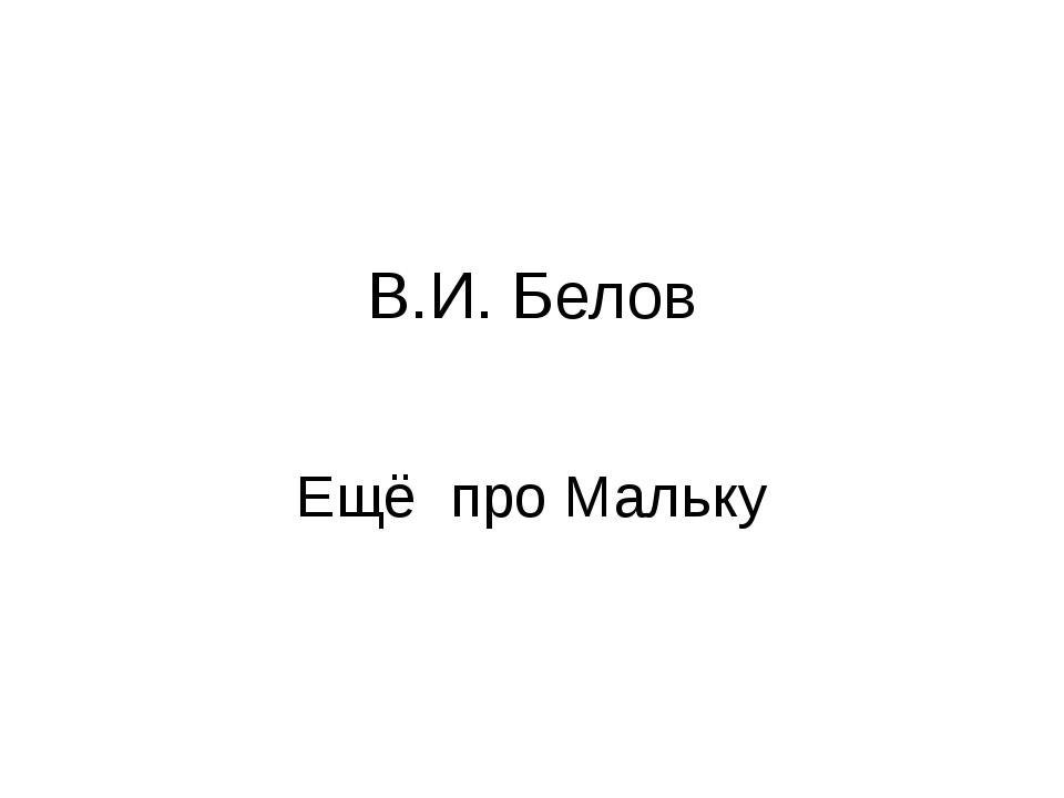 В.И. Белов Ещё про Мальку