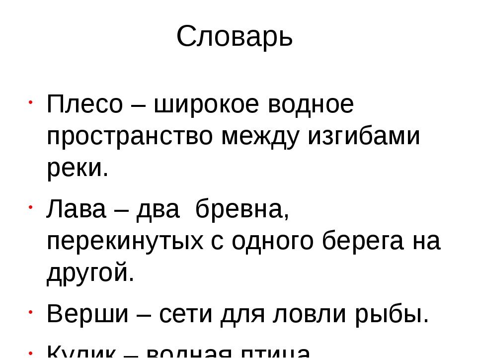 Словарь Плесо – широкое водное пространство между изгибами реки. Лава – два б...