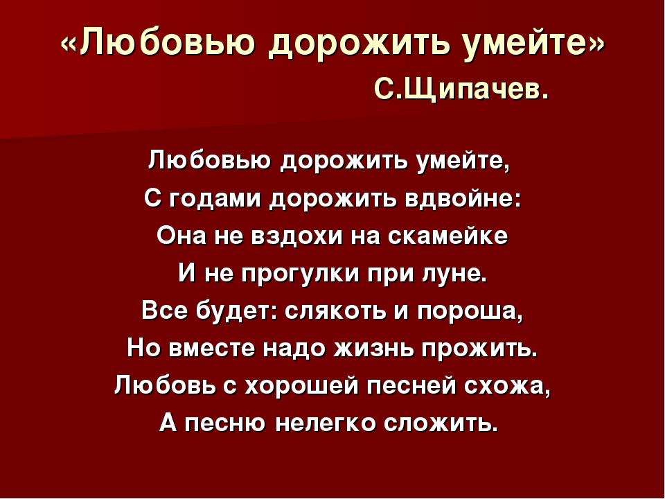 «Любовью дорожить умейте» С.Щипачев. Любовью дорожить умейте, С годами дорожи...