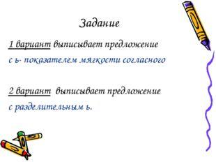 Задание 1 вариант выписывает предложение с ь- показателем мягкости согласного
